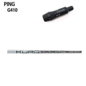 PING G410純正スリーブ付カスタムシャフト 三菱ケミカル/Mitsubishi Chemical KUROKAGE XD SERIES クロカゲ XD50/XD60/XD70/XD80 【送料無料】