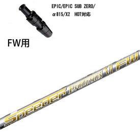 キャロウェイ ローグ エピックサブゼロ α815 X2 HOT対応 ドライバー用スリーブUS純正品 フジクラ スピーダー エボリューション6FW Fujikura SPEEDER EVOLUTION6FW EVO6FW エボ6FW FW40/FW50/FW60/FW70/FW80 callaway EPIC Sub Zero ROGUE