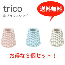 【3個セット】 trico(トリコ) 珪藻土 ハブラシ スタンド CTZ-4-02 送料無料 お買い得! 色が選べる!