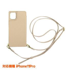 iPhone 11 Pro ケース Cross Body Case beige ML-CSIP19S-2CBBE ショルダー ベージュ 4589455004802 CCCフロンティア 5.8インチ スマホ アイフォン