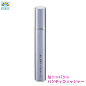 ◎在庫あり シャープ SHARP 超音波ウォッシャー (コンパクト軽量タイプ USB防水対応) バイオレット系 UW-S2-V sharp スリムタイプ ハンディ洗濯機 4974019960630
