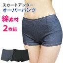 綿素材スカートアンダー オーバーパンツ 【お得な2枚セット】見えてもへっちゃら メール便送料無料