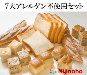 グルテンフリー パン 詰め合わせ 送料無料 米粉パン 7大アレルゲン不使用セット
