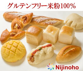 【プレゼント企画商品】グルテンフリー パン 詰め合わせ 米粉パン 送料無料 お試しセット1(9種入り)食べ物 グルメ ギフト 健康