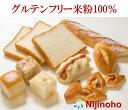 【プレゼント企画商品】グルテンフリー パン 詰め合わせ 米粉パン 送料無料 お試しセット2(8種入り)