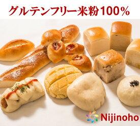 グルテンフリー パン 詰め合わせ 米粉パン 送料無料 お試しセット(1)(11種入り)