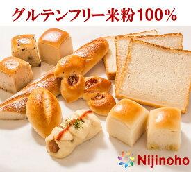 グルテンフリー パン 詰め合わせ 米粉パン 送料無料 お試しセット(2)(10種入り)