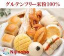 【クーポン使用で30%OFF】グルテンフリー パン 詰め合わせ 米粉パン 送料無料 お得なお試しセット1(11種入り)食べ…