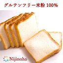 グルテンフリー パン ヴィーガン 無添加 天然酵母 米粉パン米粉100% 食パン(6枚切り)