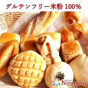 グルテンフリー パン 詰め合わせ 米粉パン 送料無料 お試しセット1(11種入り)