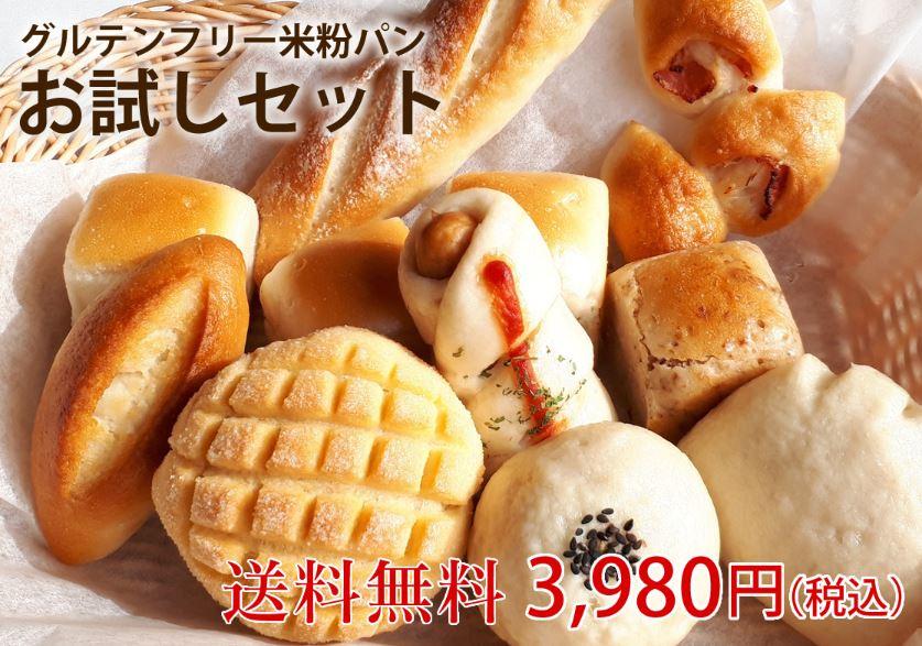 グルテンフリー パン冷凍パン 米粉パン お試しセット