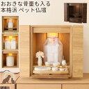 ペット 仏壇 【クーポン対象】 本格派仏壇 高さ30cm骨壷まで入る大きなペット仏壇 7寸 6寸 5寸 4寸メモリアルボッ…
