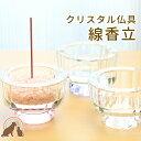 【ペット仏具】3色から選べるクリスタルガラスの線香立て仏具 線香立て お盆 線香...