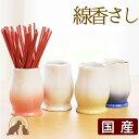 【ペット仏具】国産の陶器製線香さし☆ピンク ブルー 線香入れ ホワイト 日本製 ペット供養 ペット仏壇に 盆 …