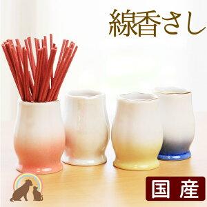 ペット仏具 国産の陶器製線香さしピンク ブルー 線香入れ ホワイト 日本製 ペット供養 ペット仏壇に 線香立 線香差し