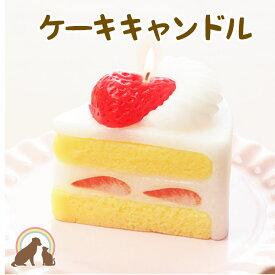 ペット仏具 本物そっくり かわいいミニサイズの甘い香りのショートケーキキャンドル ペット仏壇 ありがとう ローソク ろうそく 可愛い お供え お悔み 短い 安全 かわいい 供養 文字 お盆 お彼岸 命日 誕生日