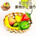 ペット 仏具 ミニサイズのお供えかご盛り 果実盛りスイカ いちご りんご もも バナナ マンゴーペット仏具 ペット お供…