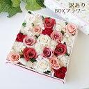 【訳あり】ボックス プリザーブドフラワー 箱入り ケース入り 手づくり 花材 バラ アソート セット ヘッド 花 可愛い …