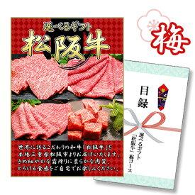 14b20820df6fc 選べるギフト「松阪牛」梅コース 商品引換券 パネル あす楽