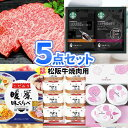ジューシーな肉汁が魅力的!松阪肉入りの景品 5点セット【一部商品引換券】【送料無料】【景品目録】二次会・結婚式・…