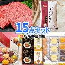 二次会 景品 15点セット 松阪牛 ずわいがに 食品 一部商品引換券| 二次会 ビンゴ セット お肉 目録 ボウリング大会 景…