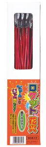 音デカロケット(50本入) | 花火 ロケット花火 おすすめ キャンプ 夏祭り お祭り はなび アウトドア 遊び 道具 遊具 庭 屋外 夏 お盆 御盆