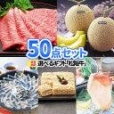 豪華 選べる松阪牛 果物盛合せ 景品 50点 セット   二次会 ビンゴ お肉 目録 ボウリング大会 結婚式二次会 景品セット…