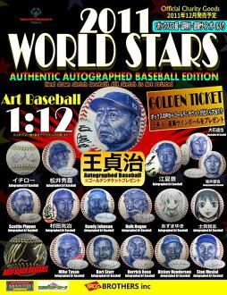 2011 WORLD STARS AUTOGRAPHED BASEBALL