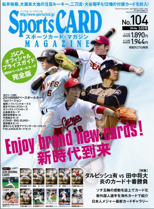 BBM スポーツカードマガジン NO.104 (2014/5月号)(送料無料)