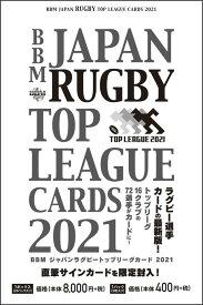 (予約)BBM ジャパンラグビー トップリーグカード 2021 BOX(送料無料) 2月18日入荷予定