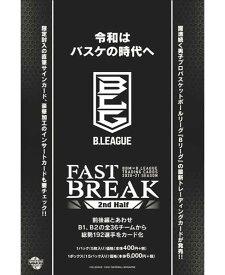 BBM×B.LEAGUE TRADING CARDS 2020-21 SEASON FAST BREAK 2nd Half BOX(送料無料)