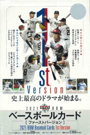 2021 BBM ベースボールカード 1stバージョン BOX (送料無料)