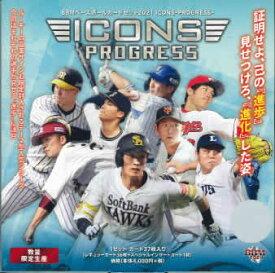 (予約)BBM ベースボールカードセット 2021 ICONS -PROGRESS- (3月下旬発売予定)