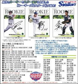 (予約)EPOCH 2021 東京ヤクルトスワローズ ROOKIES & STARS BOX(送料無料) 2021年4月17日発売予定