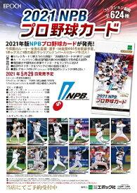 EPOCH 2021 NPB プロ野球カード BOX(送料無料)