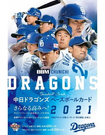 BBM 中日ドラゴンズ ベースボールカード 2021 BOX(送料無料)
