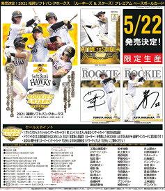 (予約)EPOCH 2021 福岡ソフトバンクホークス ROOKIES & STARS BOX(送料無料) 2021年5月22日発売予定