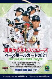 (予約)BBM 東京ヤクルトスワローズ ベースボールカード 2021 BOX(送料無料) 2021年6月上旬入荷予定