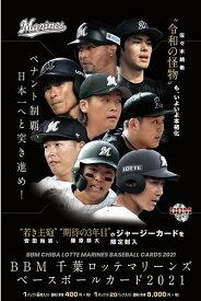 BBM 千葉ロッテマリーンズ ベースボールカード 2021 BOX(送料無料)