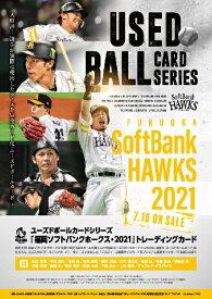 (予約)ユーズドボールカードシリーズ!「福岡ソフトバンクホークス・2021」トレーディングカード BOX(送料無料) 2021年7月10日発売予定