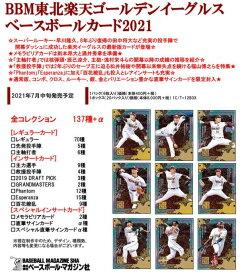 BBM 東北楽天ゴールデンイーグルス ベースボールカード 2021 BOX(送料無料)