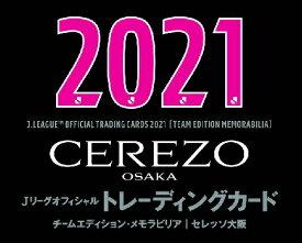 (予約)EPOCH 2021 Jリーグチームエディションメモラビリア セレッソ大阪 BOX(送料無料) 2021年8月9日発売予定