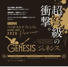 BBM ベースボールカードプレミアム 2020 GENESIS/ジェネシス BOX■3ボックスセット■(送料無料)
