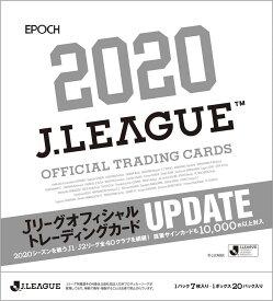 2020 Jリーグオフィシャルトレーディングカード UPDATE BOX(送料無料) 11月28日発売