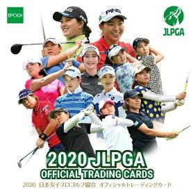(予約)EPOCH 2020 JLPGA 日本女子プロゴルフ協会 オフィシャルカード BOX(送料無料) 2020年11月28日発売予定