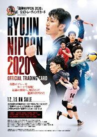龍神NIPPON2020 公式トレーディングカード BOX(BOX特典カード添付) 2020年12月19日発売