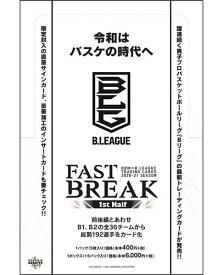 BBM×B.LEAGUE TRADING CARDS 2020-21 SEASON FAST BREAK 1st Half BOX(送料無料) 1月27日入荷予定