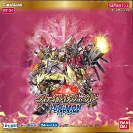 デジモンカードゲーム グレイトレジェンド 【BT-04】 BOX (送料無料)