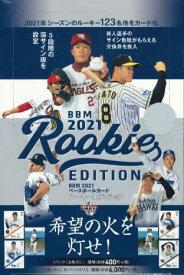(予約)2021 BBM ベースボールカード ルーキーエディション BOX(送料無料) 2月24日入荷予定