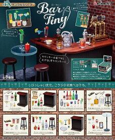 (予約)リーメント ぷちサンプル Bar Tiny[8個入り]BOX 2021年7月26日発売予定